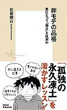 表紙: 非モテの品格 男にとって「弱さ」とは何か (集英社新書) | 杉田俊介