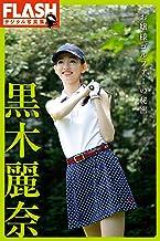 表紙: FLASHデジタル写真集 黒木麗奈 お嬢様ゴルファーの秘密 | 黒木 麗奈