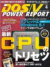 表紙: DOS/V POWER REPORT (ドスブイパワーレポート) 2014年 4月号 [雑誌] | DOS/V POWER REPORT編集部