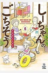 しーちゃんのごちそう(5) (思い出食堂コミックス) Kindle版