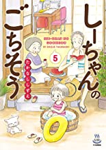 表紙: しーちゃんのごちそう(5) (思い出食堂コミックス) | たかなししずえ