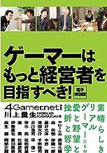 表紙: ゲーマーはもっと経営者を目指すべき! 電子特別版 | 4Gamer.net編集部