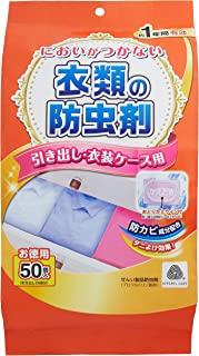 [Amazon限定ブランド] ライオンケミカル においがつかない衣類の防虫剤 引き出し・衣装ケース用 50個入(引き出し25段分)