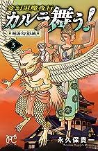 表紙: 変幻退魔夜行 カルラ舞う!湖国幻影城 3 (ボニータ・コミックス)   永久保貴一
