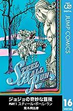 表紙: ジョジョの奇妙な冒険 第7部 モノクロ版 16 (ジャンプコミックスDIGITAL) | 荒木飛呂彦