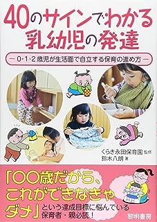 40のサインでわかる乳幼児の発達―0・1・2歳児が生活面で自立する保育の進め方