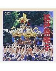 江戸祭囃子