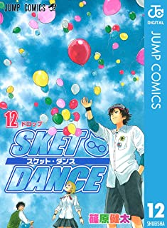 SKET DANCE モノクロ版 12 (ジャンプコミックスDIGITAL)