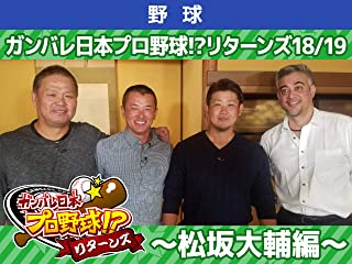 ガンバレ日本プロ野球!?リターンズ18/19〜松坂大輔編〜