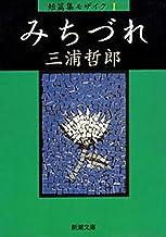 表紙: みちづれ 短篇集モザイクI(新潮文庫)   三浦 哲郎