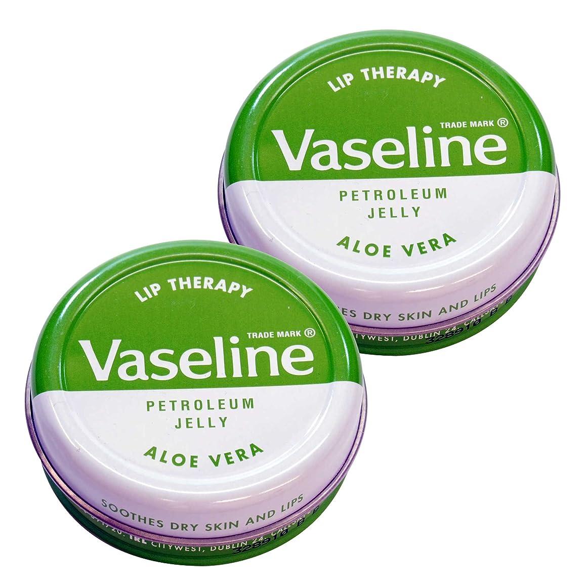 アセンブリ独裁シルクVaseline Lip Therapy <ヴァセリン リップセラピー> 20g Aloe <アロエ> 2個セット 【並行輸入品】【海外直送品】