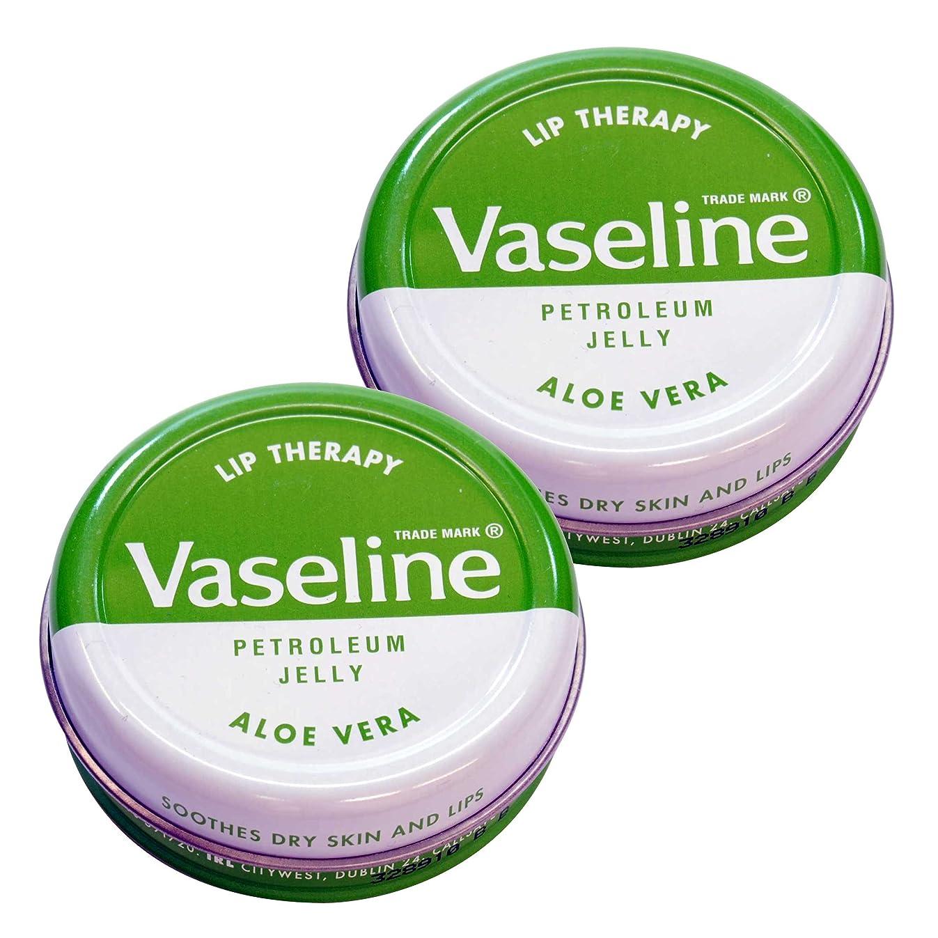 異邦人最大のおじいちゃんVaseline Lip Therapy <ヴァセリン リップセラピー> 20g Aloe <アロエ> 2個セット 【並行輸入品】【海外直送品】