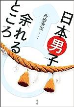 表紙: 日本男子♂余れるところ | 髙橋秀実