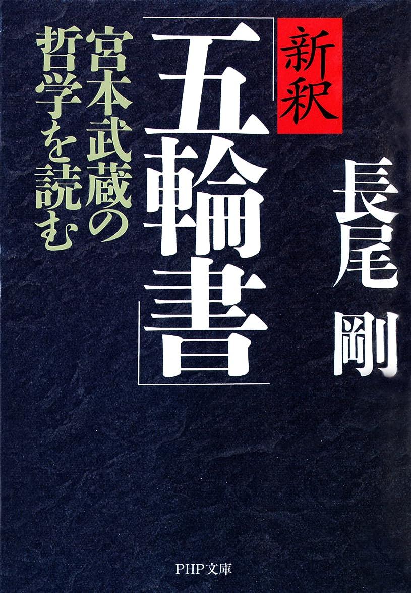 無視するに頼る哲学博士新釈「五輪書」 宮本武蔵の哲学を読む (PHP文庫)
