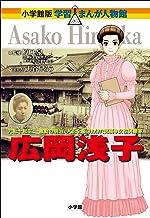 表紙: 小学館版 学習まんが人物館 広岡浅子 小学館版 学習まんが人物館 | 大谷じろう