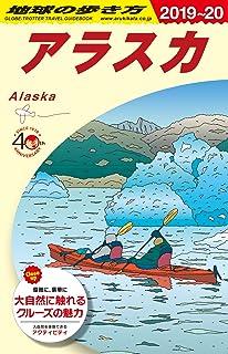B15 地球の歩き方 アラスカ 2019~2020