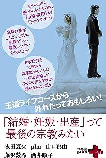 「結婚・妊娠・出産」って最後の宗教みたい (幻冬舎plus+)