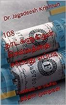 108 நாட்களுக்குள் செல்வத்தை ஈர்ப்பது எப்படி: பண்டைய ரகசிய தந்த்ரா முறைகள் (12 Book 1) (Tamil Edition)