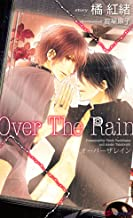 表紙: Over The Rain (SHY NOVELS) | 高星麻子