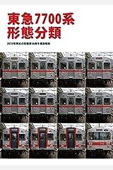東急7700系形態分類 Kindle版