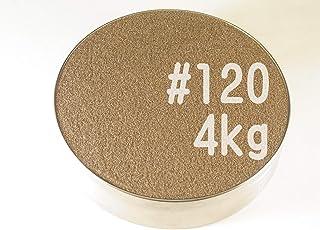 #120 (4kg) アルミナサンド/アルミナメディア/砂/褐色アルミナ サンドブラスト用(番手サイズは7種類から #40#60#80#100#120#180#220 )