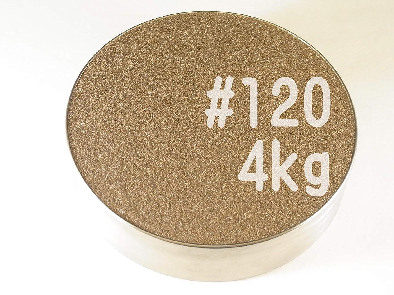 タイヤ離れた冷える#120 (4kg) アルミナサンド/アルミナメディア/砂/褐色アルミナ サンドブラスト用(番手サイズは7種類から #40#60#80#100#120#180#220 )