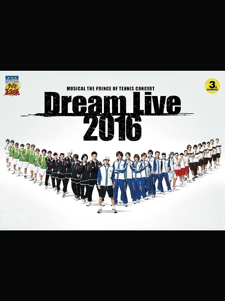 腐敗した一掃する寝室ミュージカル『テニスの王子様』 コンサート Dream Live 2016