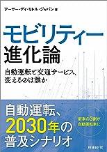 表紙: モビリティー進化論   アーサー・ディ・リトル・ジャパン