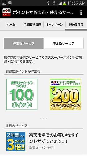 『楽天PointClub〜ポイント管理出来る便利なアプリ〜』の4枚目の画像