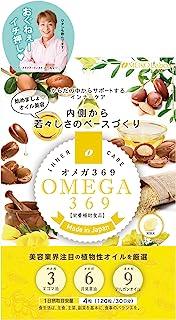 オメガ3 6 9 30日分 120粒 サプリメント 55.8g ( 栄養補助食品 日本製 オメガ 美容 オイル 月見草油 アルガンオイル エゴマ油 DHA EPA )【 メイコーラボ 】
