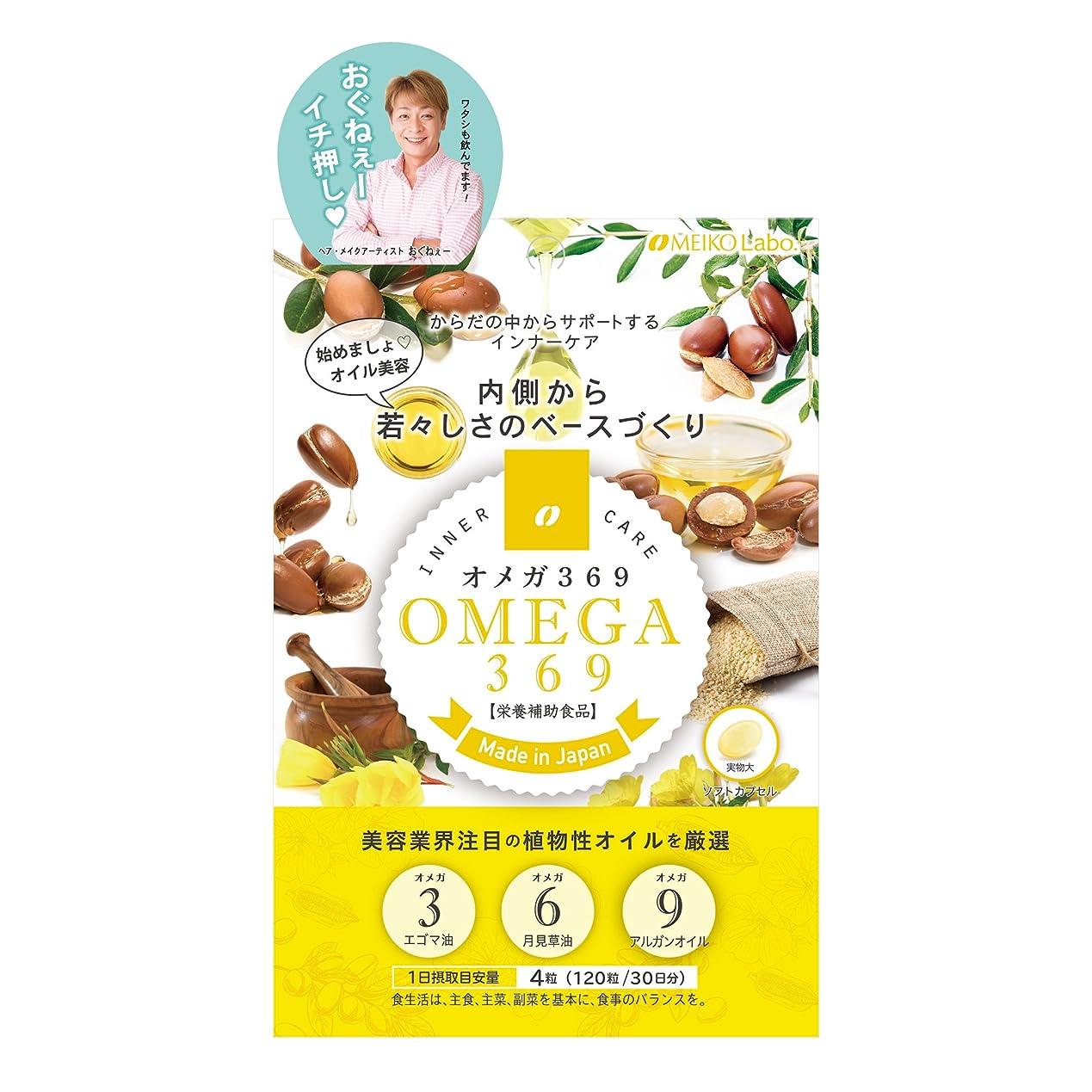 農学ぬるい宿るオメガ3 6 9 30日分 120粒 サプリメント ( 栄養補助食品 日本製 ) 【 メイコーラボ 】