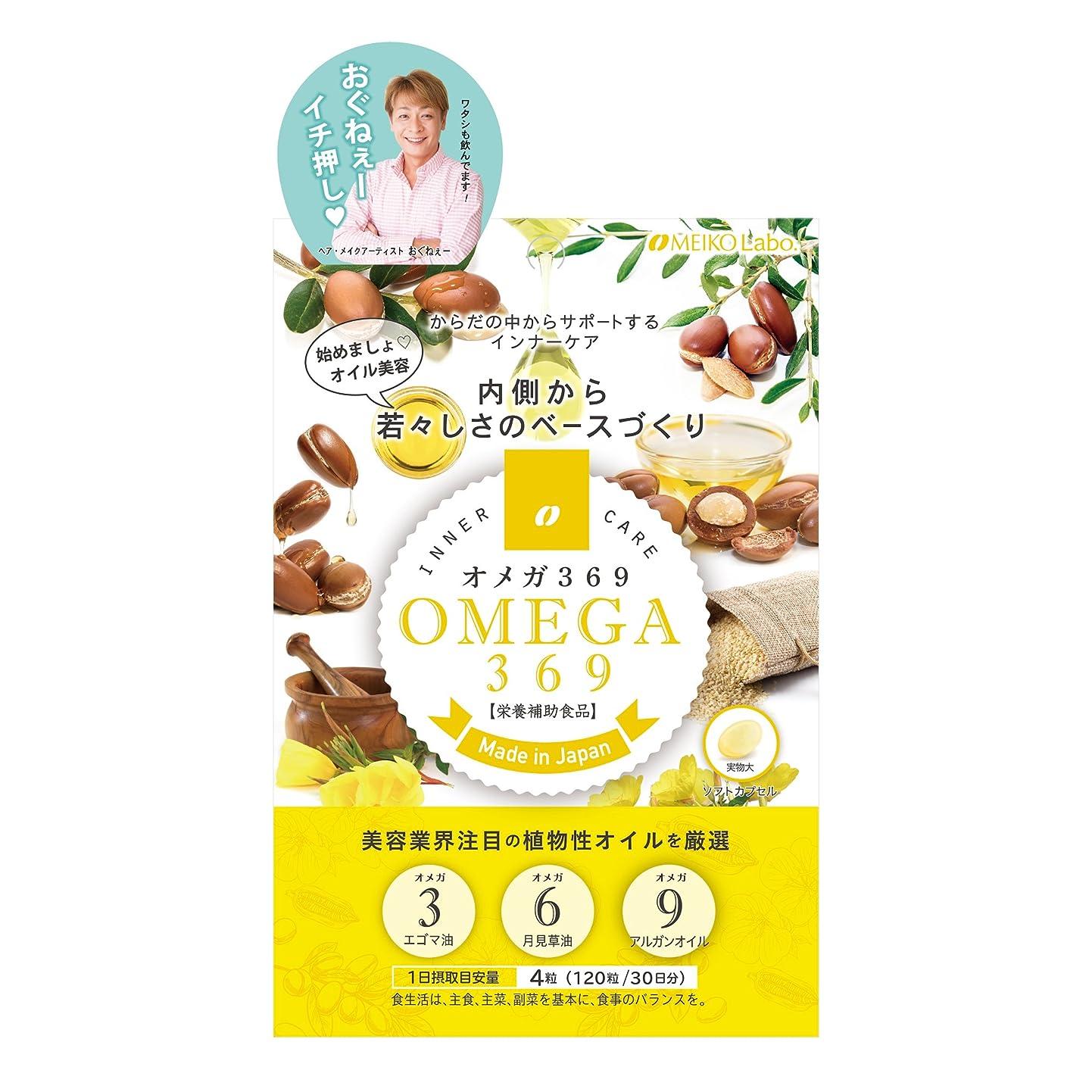 プレゼントヒロイン絶壁オメガ3 6 9 30日分 120粒 サプリメント ( 栄養補助食品 日本製 ) 【 メイコーラボ 】