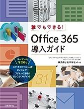表紙: 誰でもできる!Office 365導入ガイド | 株式会社ネクストセット