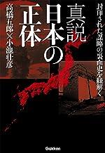 表紙: 真説 日本の正体 封印された謀略の裏面史を紐解く | 高橋 五郎