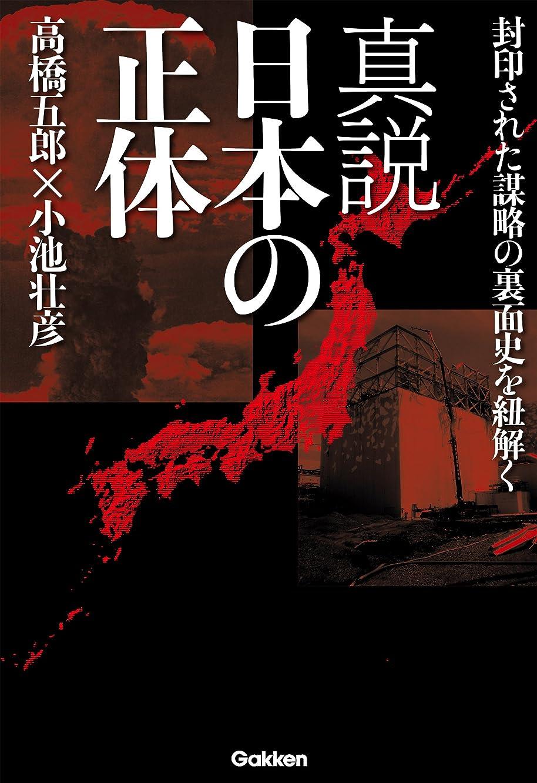 出費避ける補体真説 日本の正体 封印された謀略の裏面史を紐解く