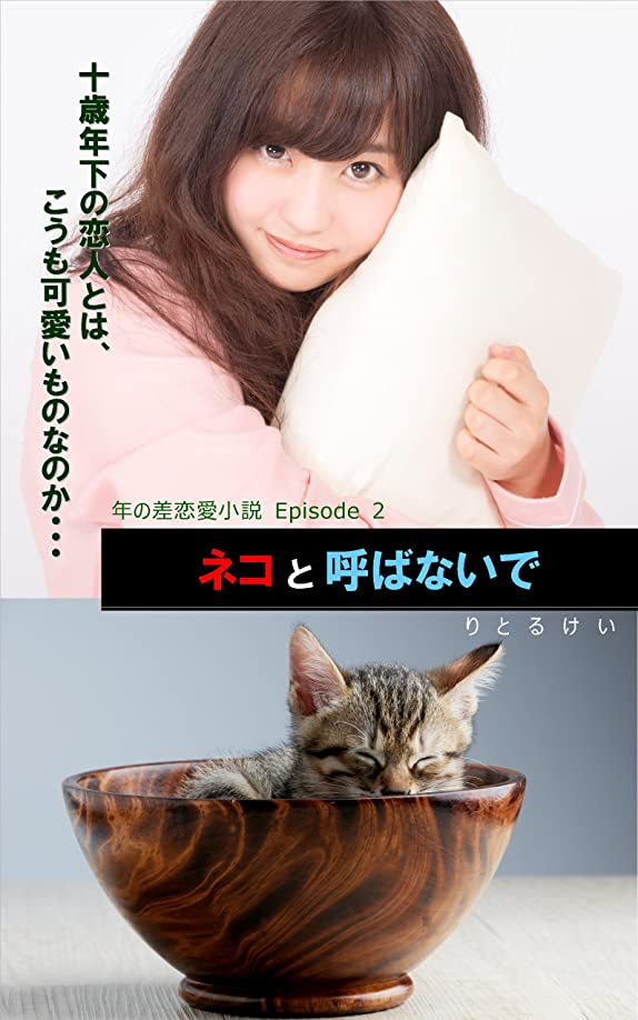 ギャザー夜注ぎます『ネコと呼ばないで』Episode 2: 愛してるって言ってみて (LITTLE-KEI.COM)