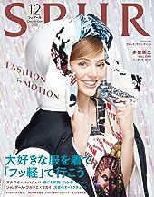 SPUR (シュプール) 2021年12月号 [雑誌]