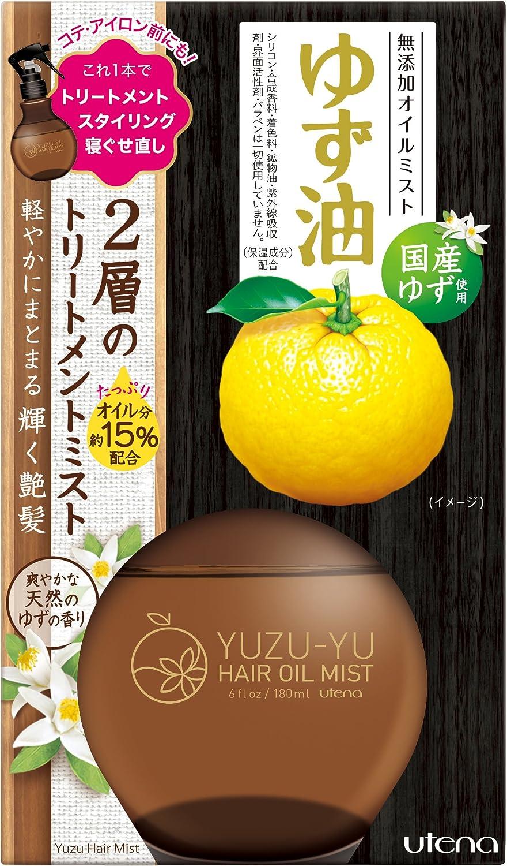 Yuzu Oil 無料 No Additives - Mist 人気海外一番 180ml