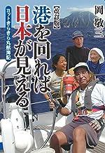表紙: 港を回れば日本が見える ヨットきらきら丸航海記 | 岡敬三