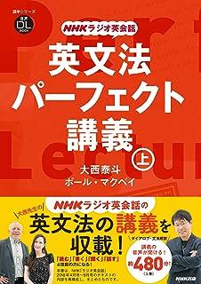 音声DL BOOK NHKラジオ英会話 英文法パーフェクト講義 上 (語学シリーズ 音声DL BOOK NHKラジオ英会話)