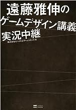 表紙: 遠藤雅伸のゲームデザイン講義実況中継 | 株式会社モバイル&ゲームスタジオ