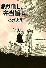 表紙: 釣り愉し、弁当旨し (ワイズ出版) | つげ忠男