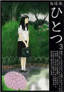 Haiku Manga hitotu 3: ippankoubomanngadoujinnsi (Haiku Manga hitotu comics) (Japanese Edition)