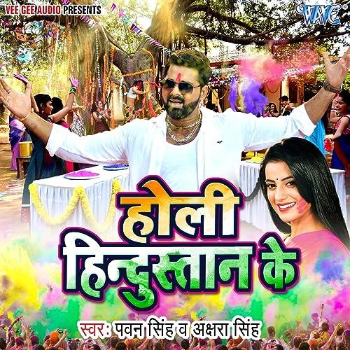 Holi Hindustan Ke by Akshara Singh, Priyanka Singh Pawan