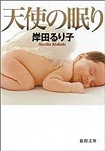 表紙: 天使の眠り (徳間文庫) | 岸田るり子