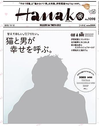Hanako(ハナコ) 2015年 11/12 号 [雑誌]