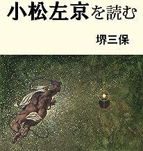 小松左京を読む (BOOK☆WALKER セレクト)