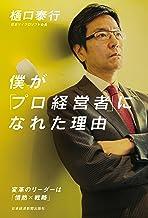 表紙: 僕が「プロ経営者」になれた理由--変革のリーダーは「情熱×戦略」 (日本経済新聞出版)   樋口泰行