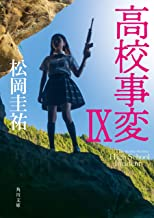 表紙: 高校事変 IX (角川文庫) | 松岡 圭祐