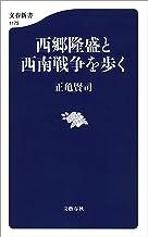 表紙: 西郷隆盛と西南戦争を歩く (文春新書)   正亀 賢司